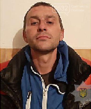 Поліція Полтавщини розшукує Сергія Давиденка, фото-1