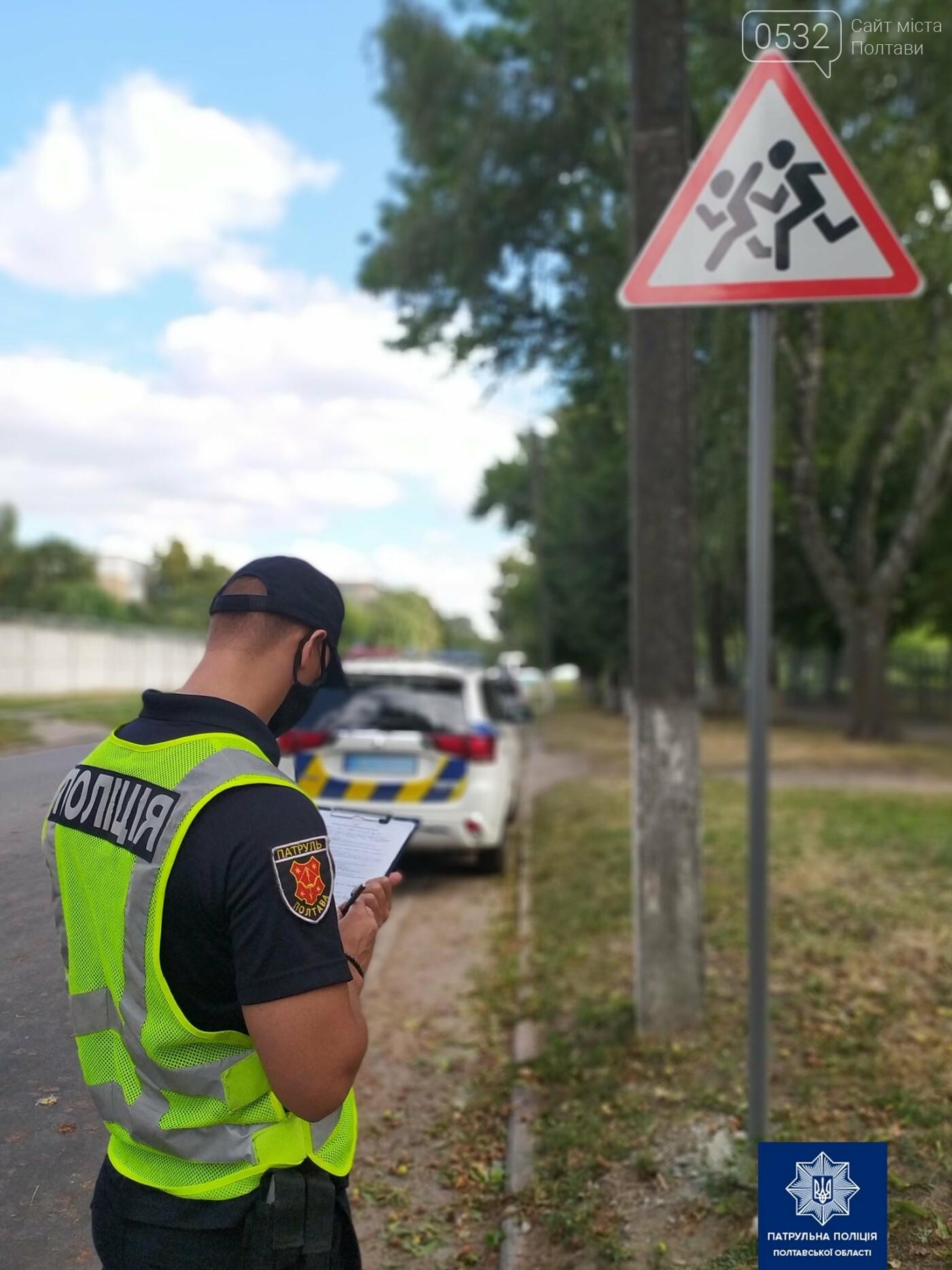 Патрульна поліція Полтавської області