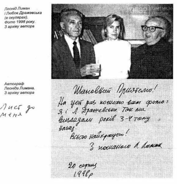 Леонід Лиман-письменник