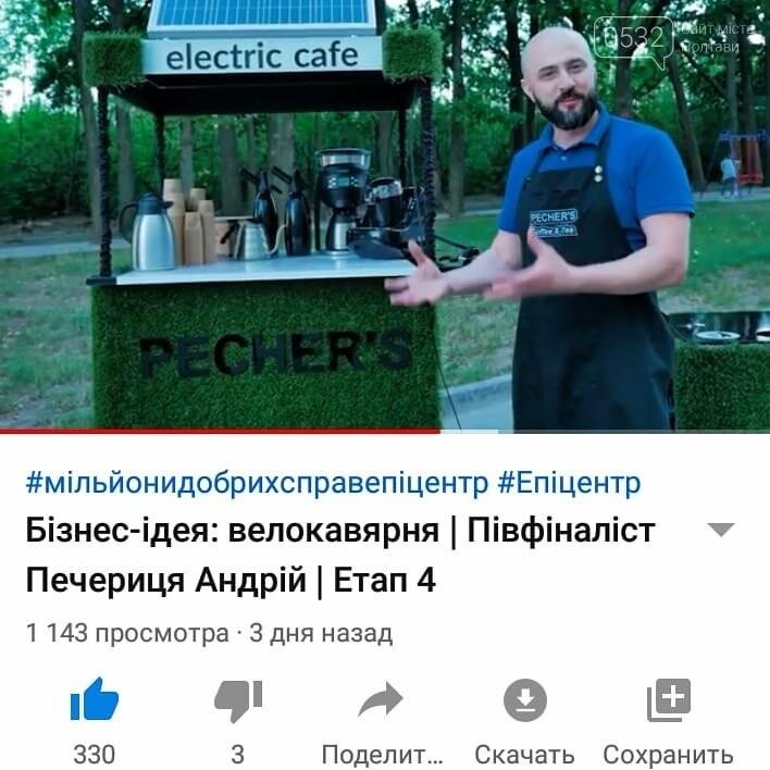Підтримайте підприємця із Полтави, який із ідеєю велокав'ярні може перемогти у всеукраїнській акції (ВІДЕО), фото-1