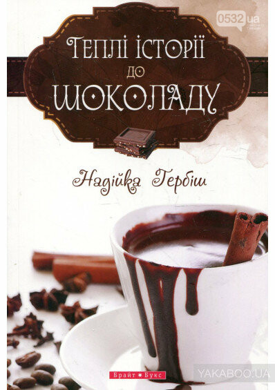 Надійка Гребіш «Теплі історії до кави» та «Теплі історії до шоколаду»