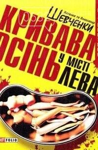 Наталка та Олександр Шевченки «Кривава осінь в місті Лева»