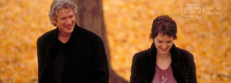 Осінь в Нью-Йорку / Autumn in New York (2000, США)