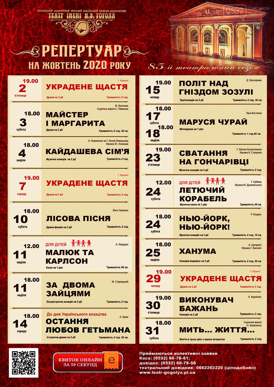 Полтавський обласний музично – драматичний театр імені Гоголя оприлюднив афішу жовтня, фото-1