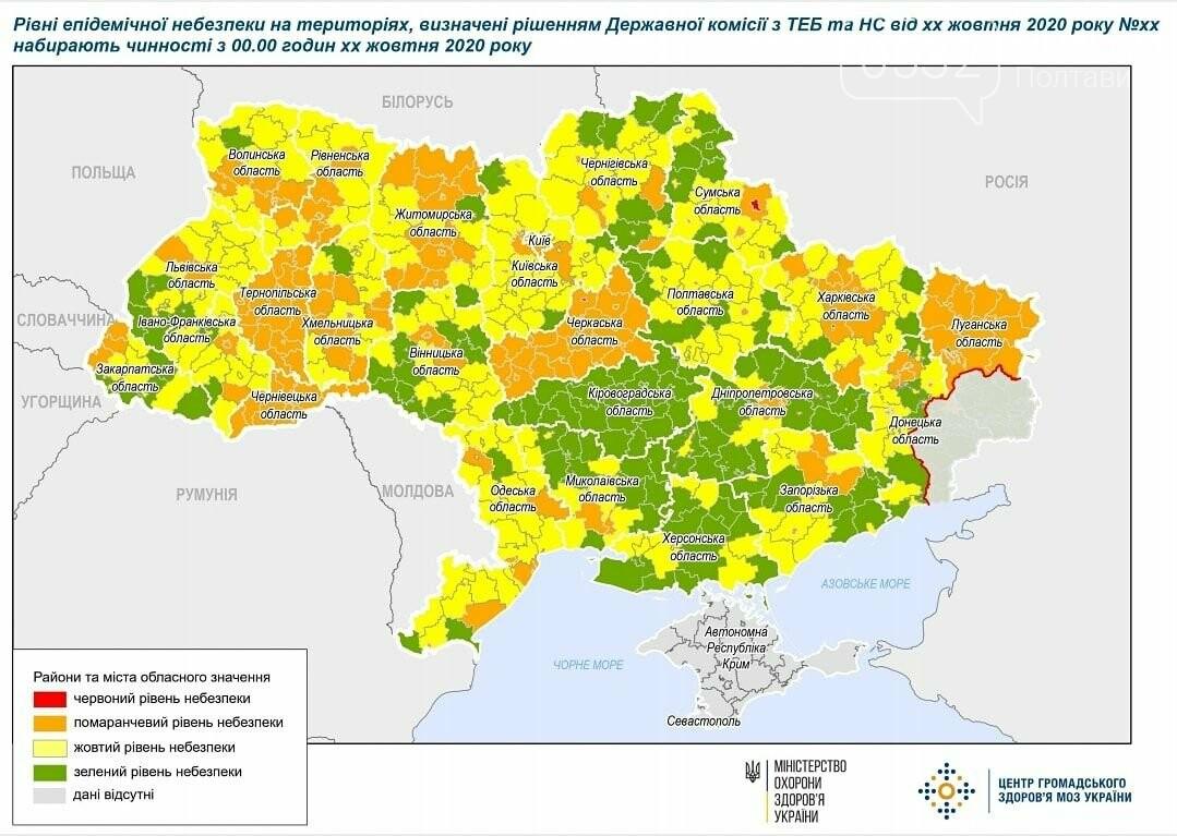 """Новий розподіл на карантинні зони: Полтава не стала """"червоною"""", фото-1"""
