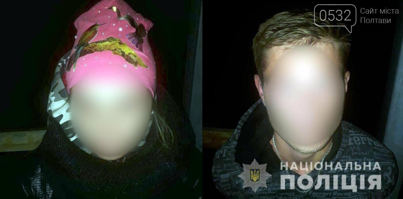 На Полтавщині затримали підривників банкоматів (ФОТО, ВІДЕО), фото-2
