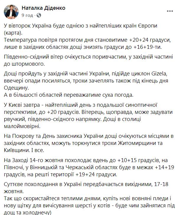 Сьогодні Україна стане однією із найтепліших у Європі. Чи буде сонечко у Полтаві?, фото-1