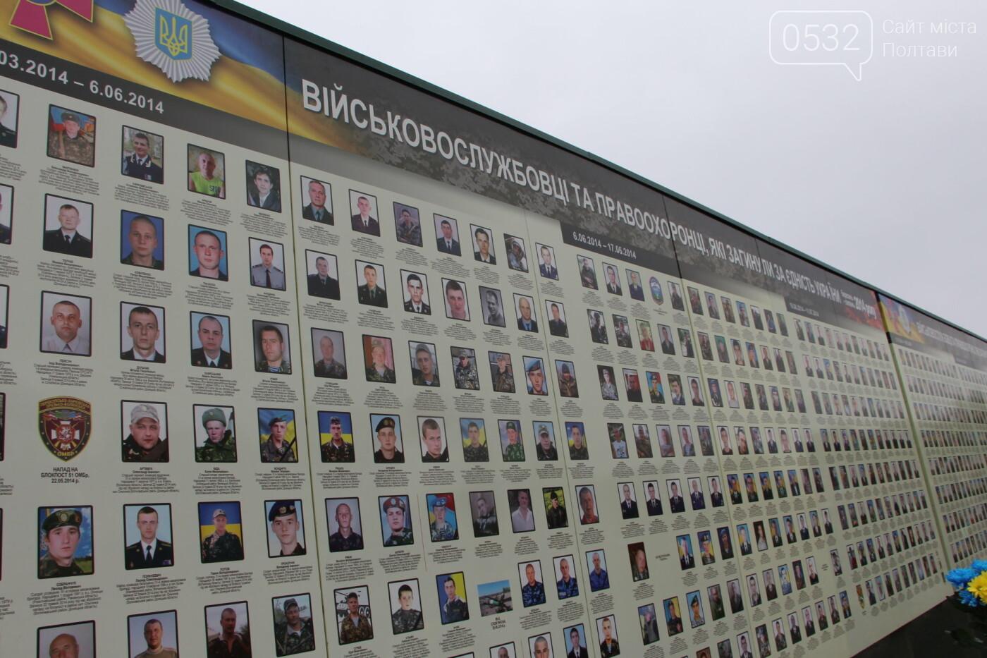 """У Полтаві відкрили """"Стіну пам'яті"""" загиблих за Україну воїнів (ФОТОРЕПОРТАЖ), фото-1"""