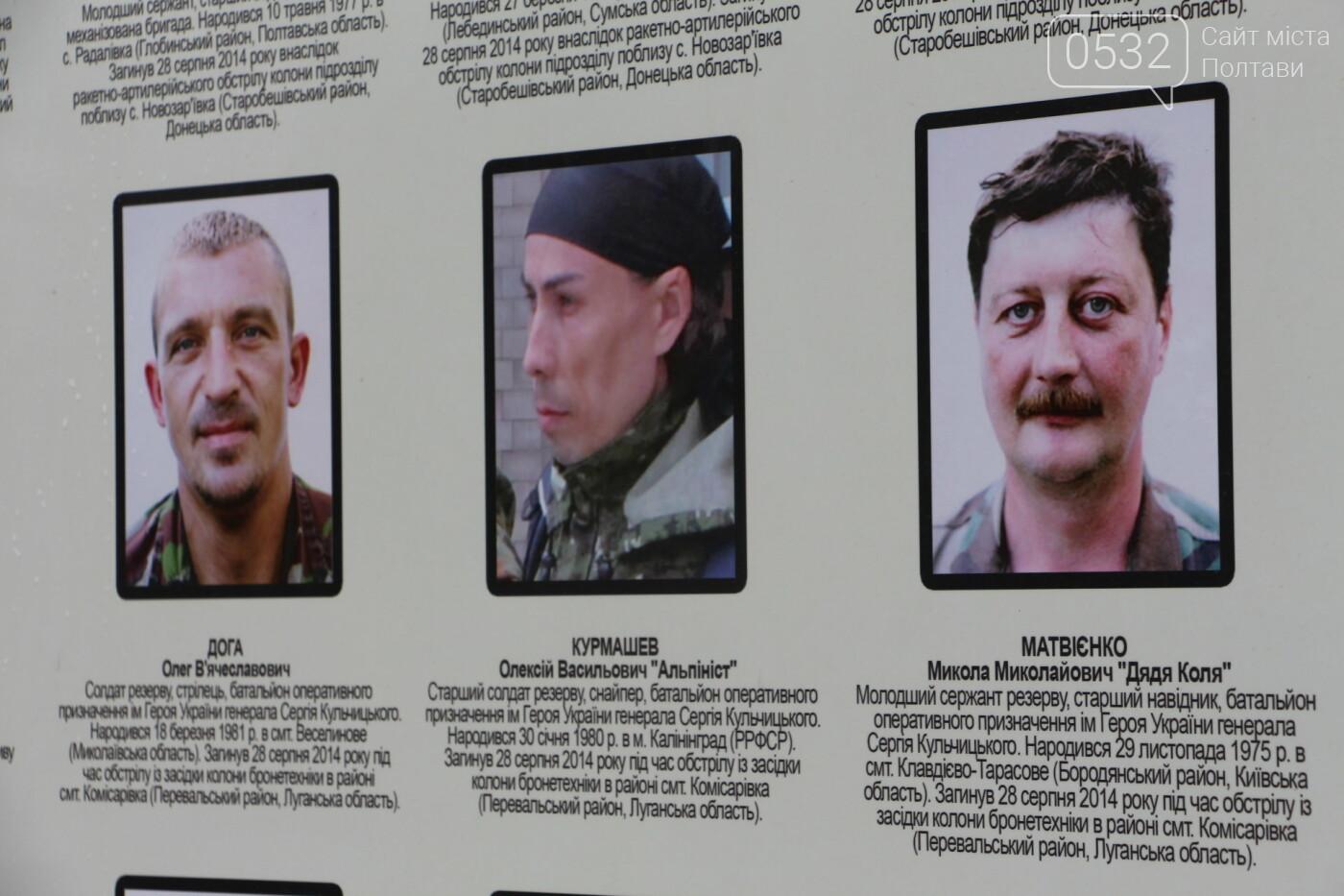 """У Полтаві відкрили """"Стіну пам'яті"""" загиблих за Україну воїнів (ФОТОРЕПОРТАЖ), фото-4"""