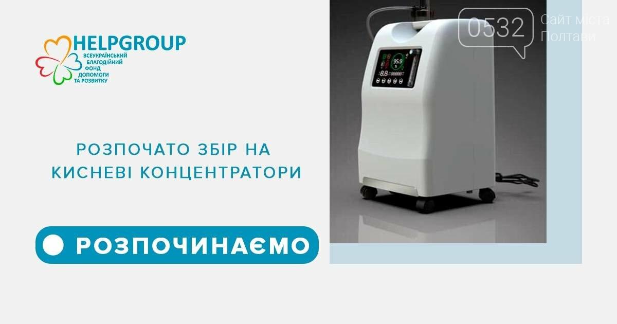 «ХЕЛП ГРУП» розпочинає збір коштів для закупівлі кисневих концентраторів, фото-1
