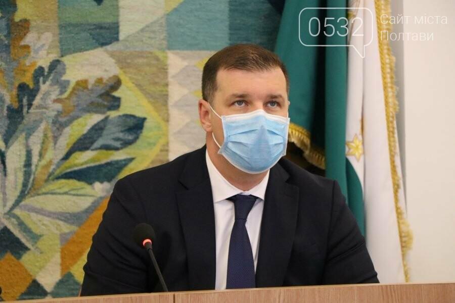 Із засідання виконавчого комітету Полтавської міської ради, фото-2