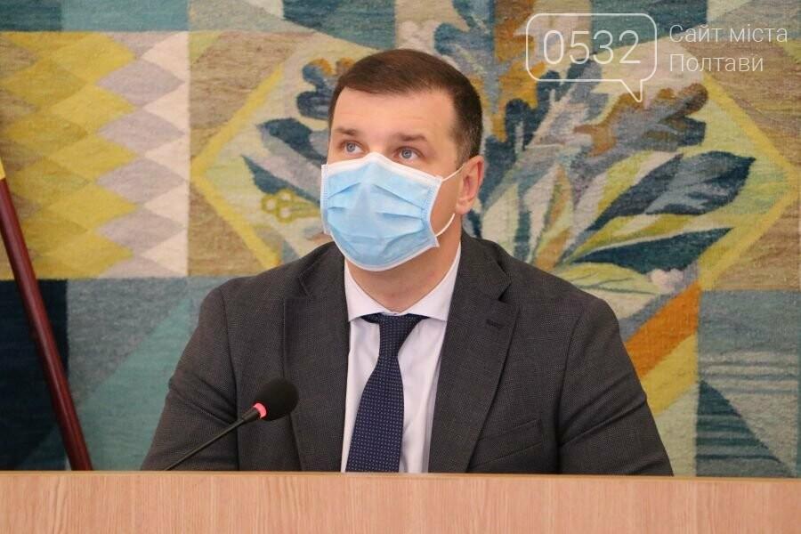 Із засідання виконавчого комітету Полтавської міської ради, фото-1