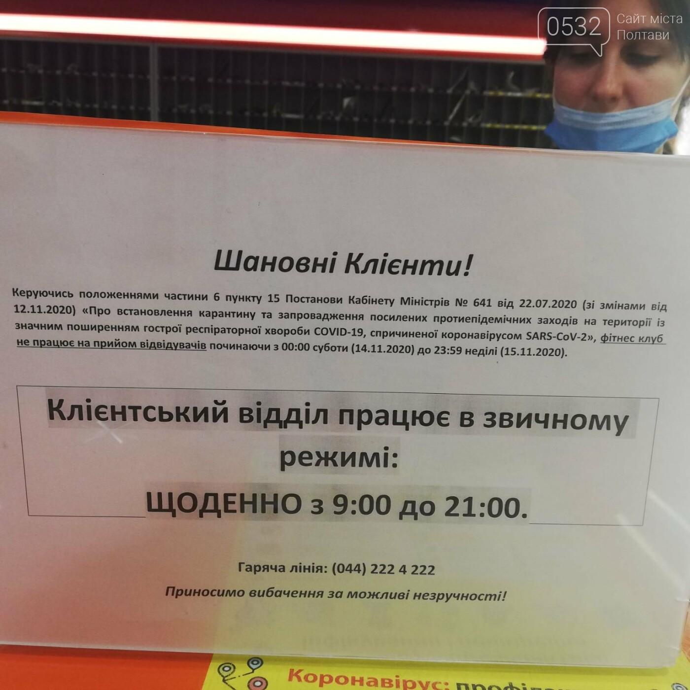 Зачинений «Епіцентр», порожні фітнес - центри – У Полтаві  карантин  вихідного дня, фото-4