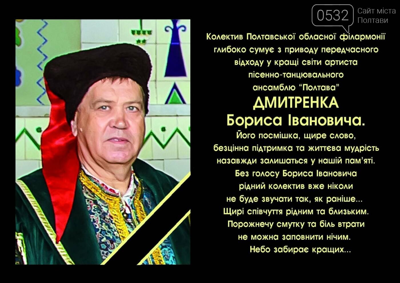 Від коронавірусу помер артист ансамблю «Лтава» Борис Дмитренко, фото-1