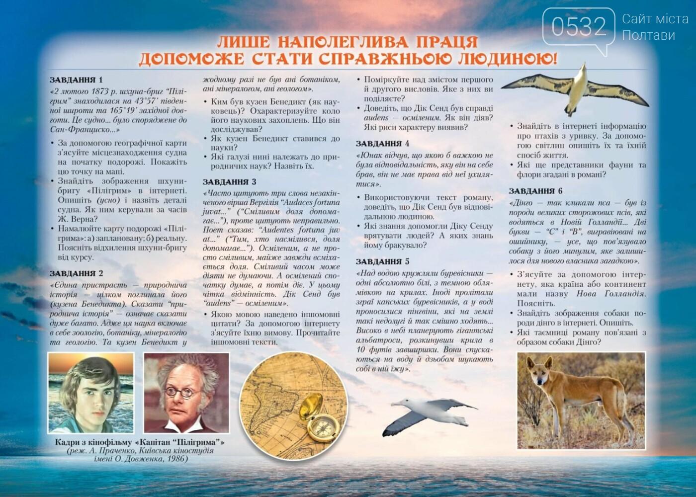 Українські школярі вивчатимуть зарубіжну літературу за підручником, який розробили полтавські викладачки, фото-2