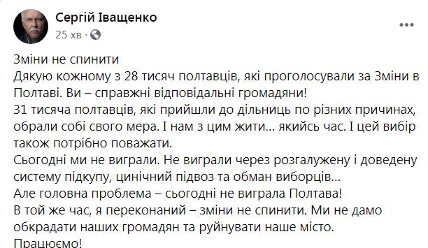 Сергій Іващенко визнав свою поразку на виборах у Полтаві, фото-1