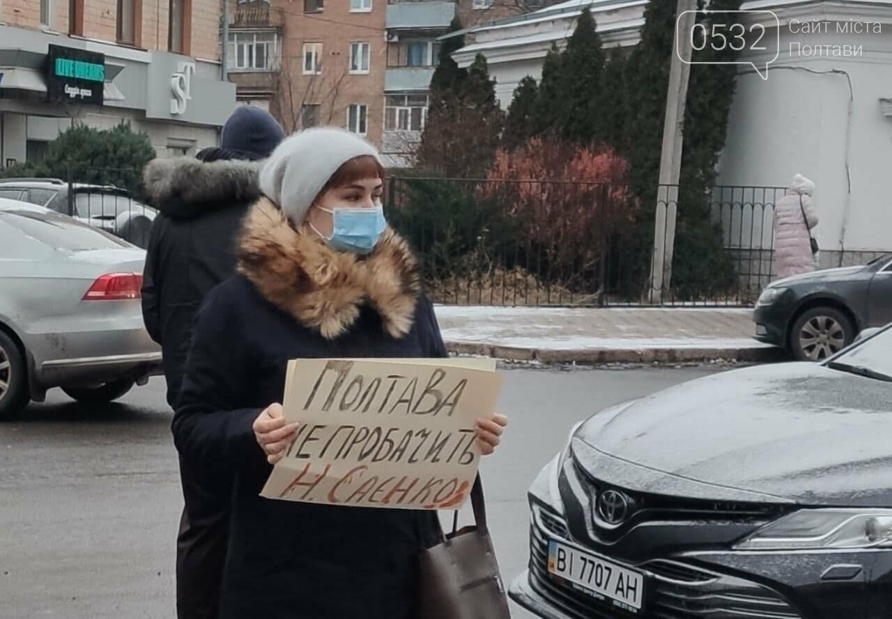 """""""Полтава не пробачить Н. Саєнко!"""" - полтавці зібралися підтримати родину Левченко, фото-4"""