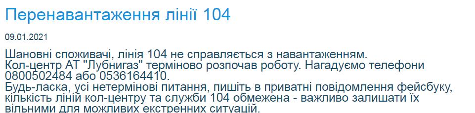 Під Лубнами на Полтавщині масштабна пожежа – попередньо, вибухнув магістральний газопровід (ВІДЕО), фото-6
