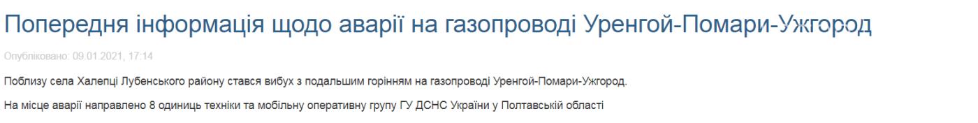 Під Лубнами на Полтавщині масштабна пожежа – попередньо, вибухнув магістральний газопровід (ВІДЕО), фото-5
