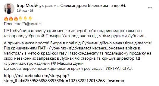«Лубнигаз» прохає СБУ перевірити екснардепа Ігоря Мосійчука щодо ймовірної причетності до вибуху на газопровіді, фото-1