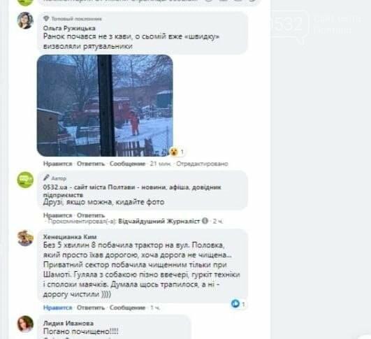 Снігопад у Полтаві: міська рада звітує, полтавці критикують, фото-1