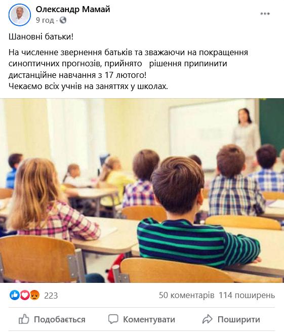 Увага! В Полтаві відновлюється навчання у школах, фото-1