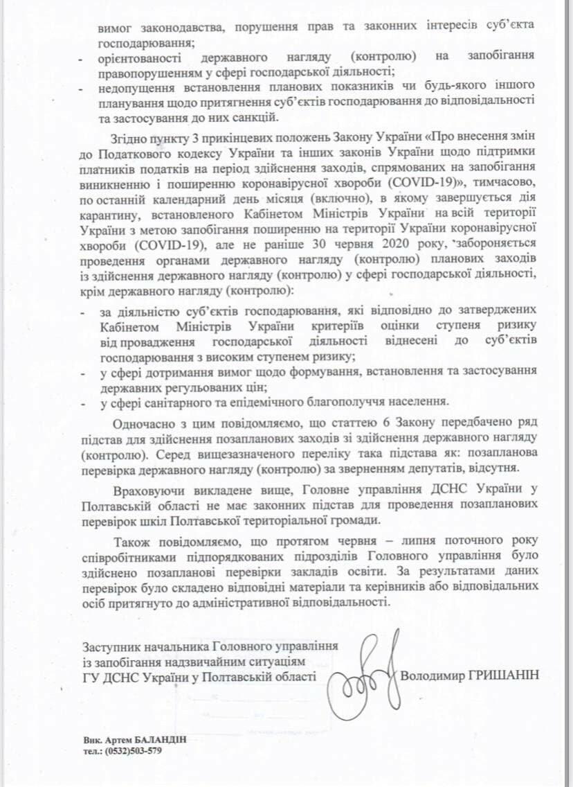 Відповідь ГУ ДСНС у Полтавській області на депутатське звернення