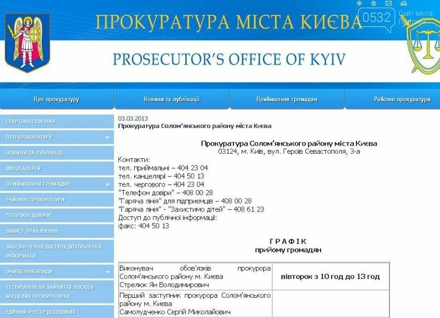 Колишній головний прокурор Полтавщини значиться прокурором одного з районів Києва. Фотофакт (фото) - фото 1