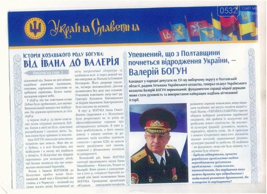 29_06_VO_151_kandydat_v_narodni_deputaty_ochornjue_svoih_konkurentiv(photo3)