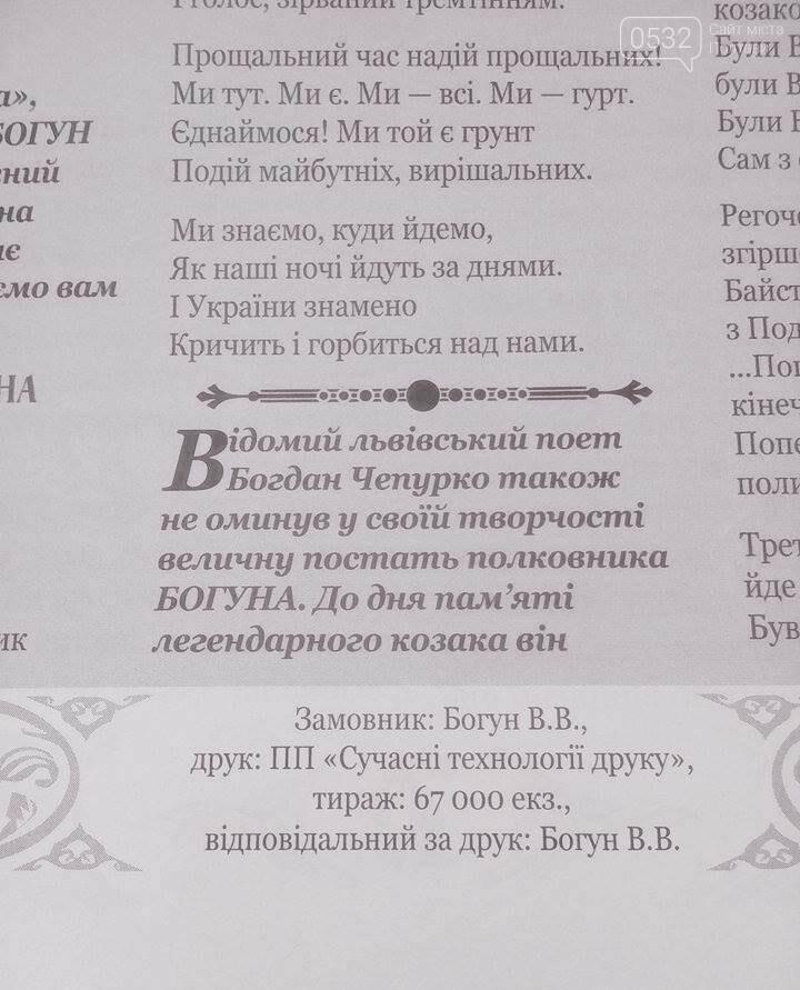 29_06_VO_151_kandydat_v_narodni_deputaty_ochornjue_svoih_konkurentiv(photo9)