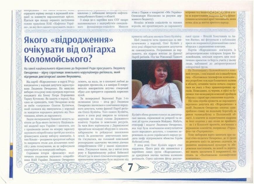 29_06_VO_151_kandydat_v_narodni_deputaty_ochornjue_svoih_konkurentiv(photo6)
