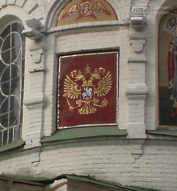 Справославного храма вПолтаве убрали русские гербы