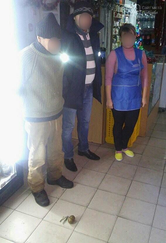 Гранату в обмен на продукты: на Полтавщине мужчина с боеприпасом пришел в магазин