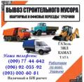 Доставка, продажа БЕТОНА, СЫПУЧИХ СТРОИТЕЛЬНЫХ МАТЕРИАЛОВ в Полтаве и области