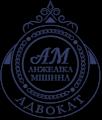 Мішина Анжеліка Володимирівна, адвокат в Полтаві