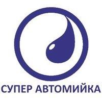 Логотип - СТО, Шиномонтаж, Супер Автомойка