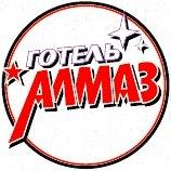 Логотип - Гостиничный комплекс «Алмаз»