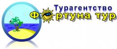 Логотип - Фортуна Тур, туристическое агентство в Полтаве (недорогой отдых в Украине и за границей)