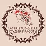 Логотип - Laser Studio Elle, салон красоты в Полтаве