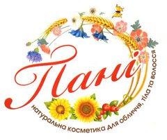Пані, магазин натуральної косметики в Полтаві