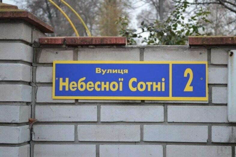 На Полтавщині  вулицю Небесної Сотні знову назвали в честь комуністичного вождя