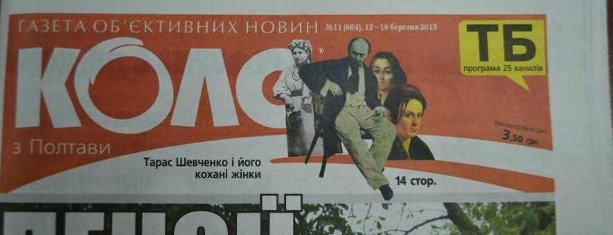 З нового року дві газети Полтавщини припиняють свій друк