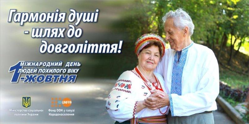 Сьогодні Міжнародний день людей похилого віку та Міжнародний день музики., фото-1