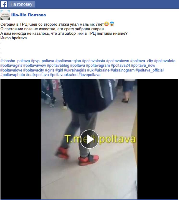 У Полтаві хлопчик трамувався у торговельному центрі, фото-1