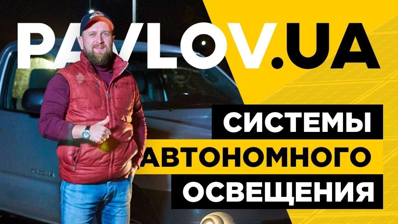 Вигідне рішення для територіальних громад України - системи автономного освітлення, фото-1